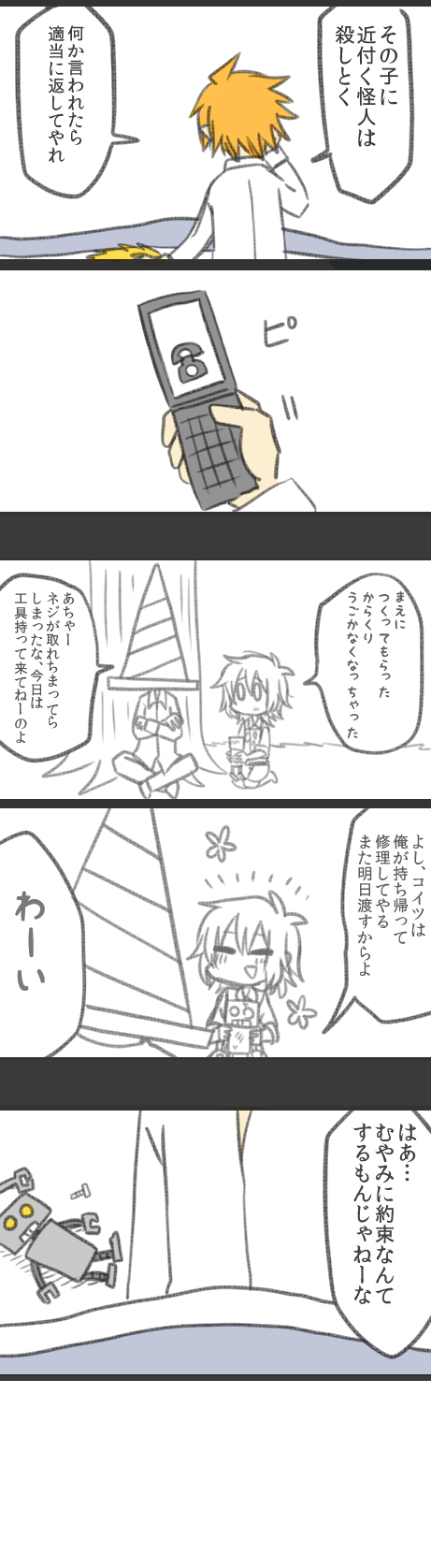 sankaku8